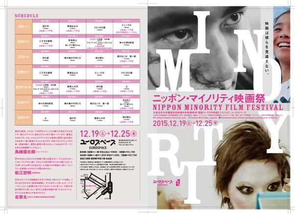 ニッポン・マイノリティ映画祭