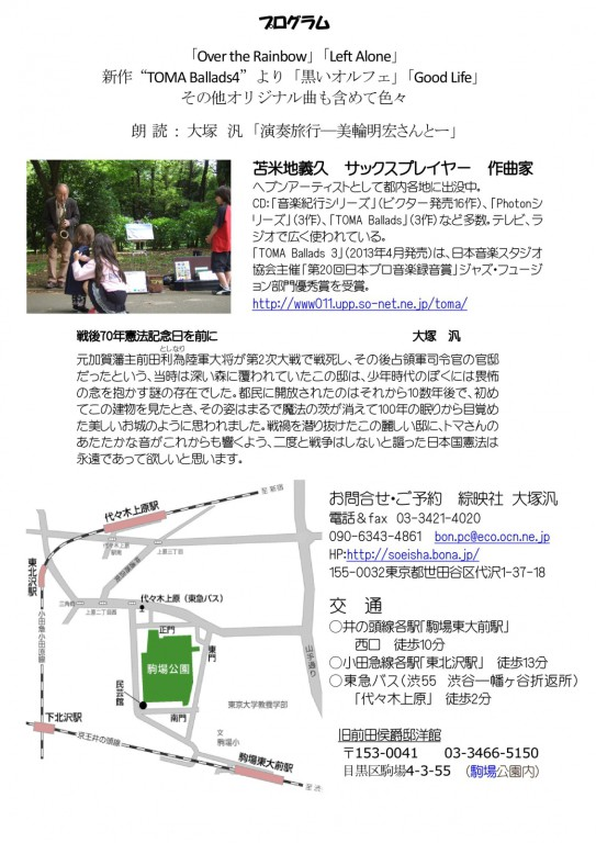 4.26TOMA旧前田侯爵邸