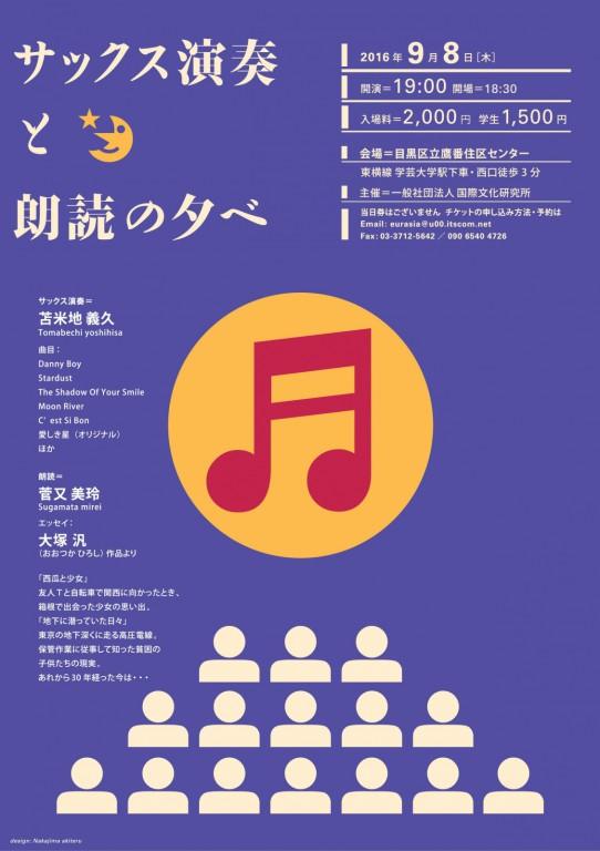 ⓴2016サックスと朗読-1
