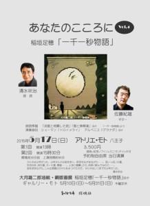 5.17稲垣足稲