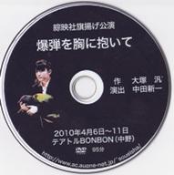 爆弾を胸に抱いて DVD盤面191ピクセル
