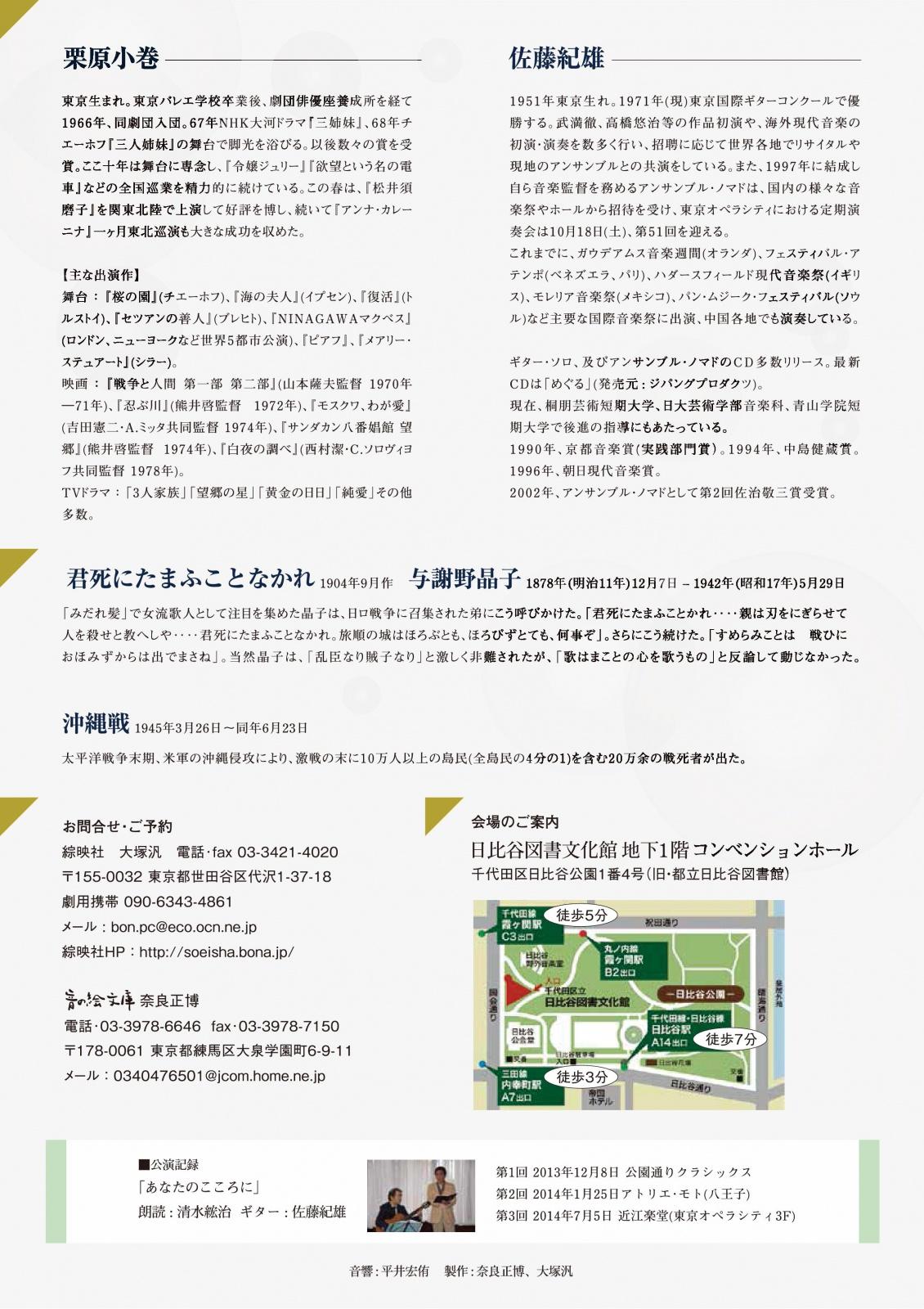 栗原小巻 朗読の集いVol.1 ウラ